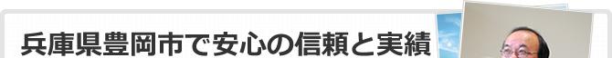 兵庫県豊岡市で安心の信頼と実績